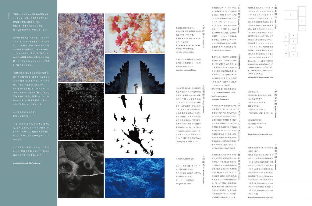 tenTOsen-naka2-1024x676